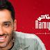 كلمات اغنية ما اتكلمناش - رامي جمال 2018