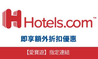 按此取得 Hotels.com 額外折扣