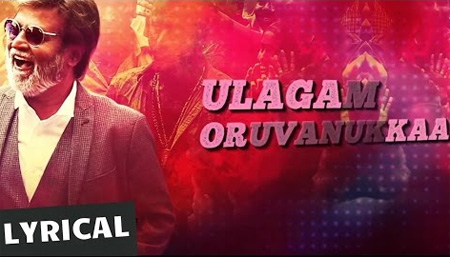 Ulagam Oruvanukka Song with Lyrics | Kabali Songs | Rajinikanth | Pa Ranjith | Santhosh Narayanan