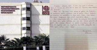Συγκινεί γράμμα 17χρονης με λευχαιμία για τη δωρεά ζευγαριού που έδωσε τα χρήματα από το γάμο του