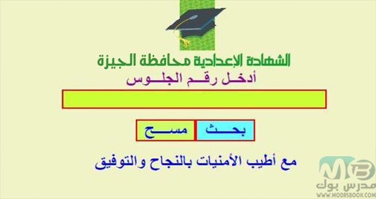 اعرف نتيجة الشهادة الاعدادية 2020 محافظة الجيزة