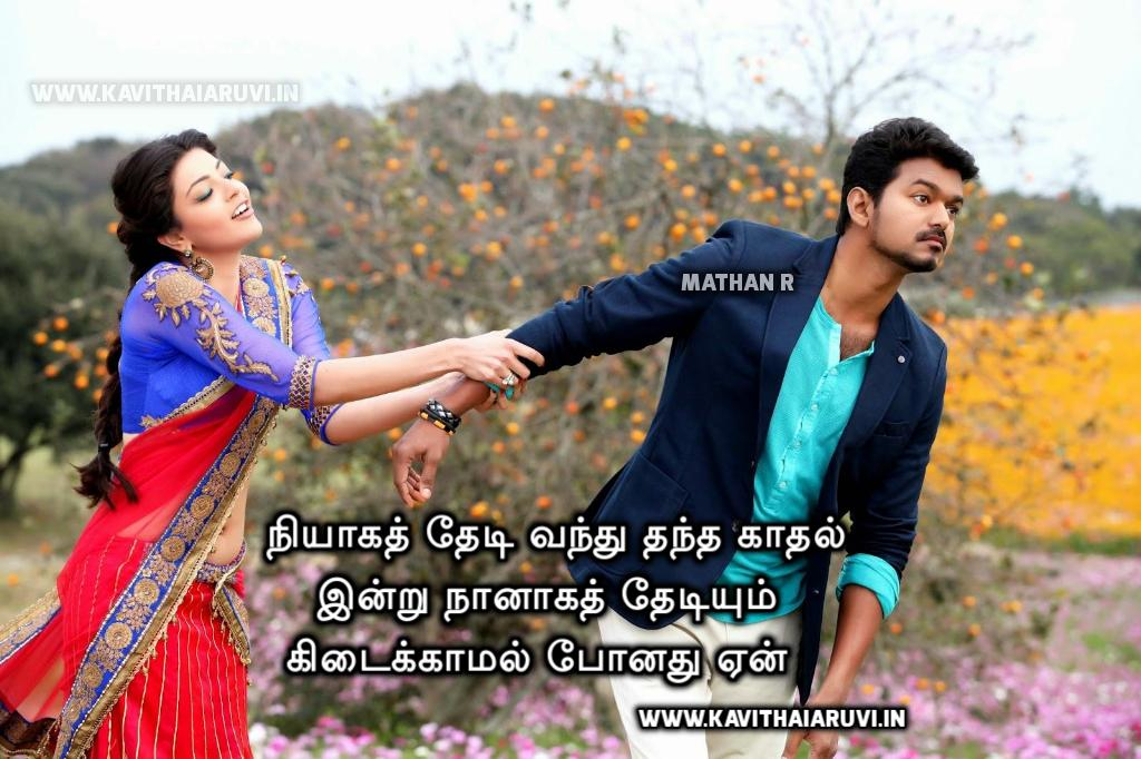 Love feel kavithai in tamil hd images kavithai aruvi love kavithai images in tamil love kavithai in tamil greetings thecheapjerseys Image collections