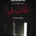 رواية وقالت لي لدعاء عبد الرحمان pdf