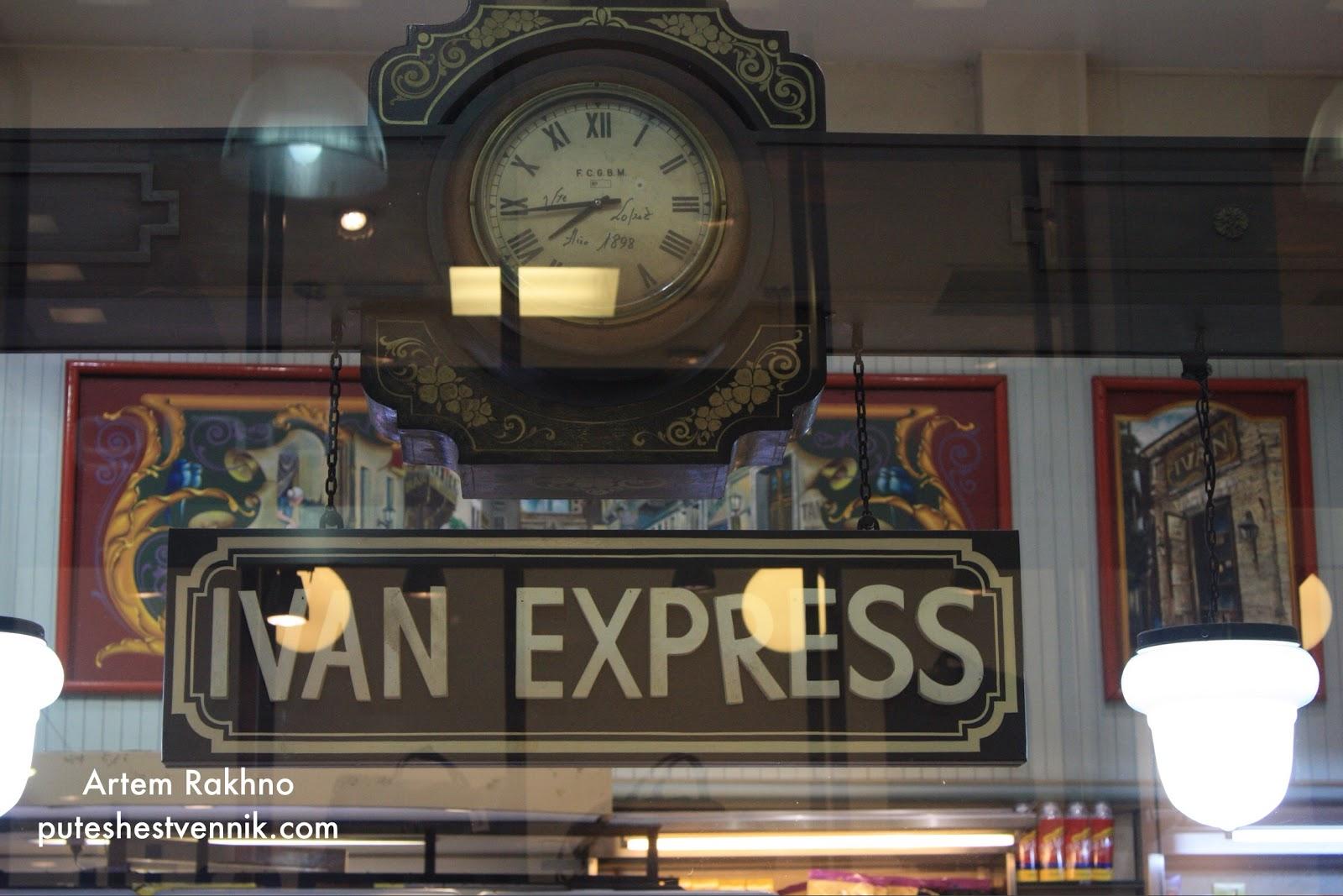 Иван экспресс и часы