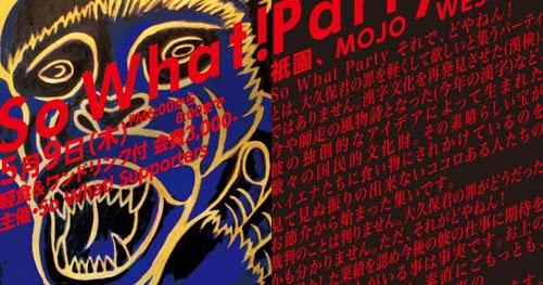 """坂井直樹の""""デザインの深読み"""": 私が育った京都は古都のイメージとは異なり、昔から反権力的な気風"""