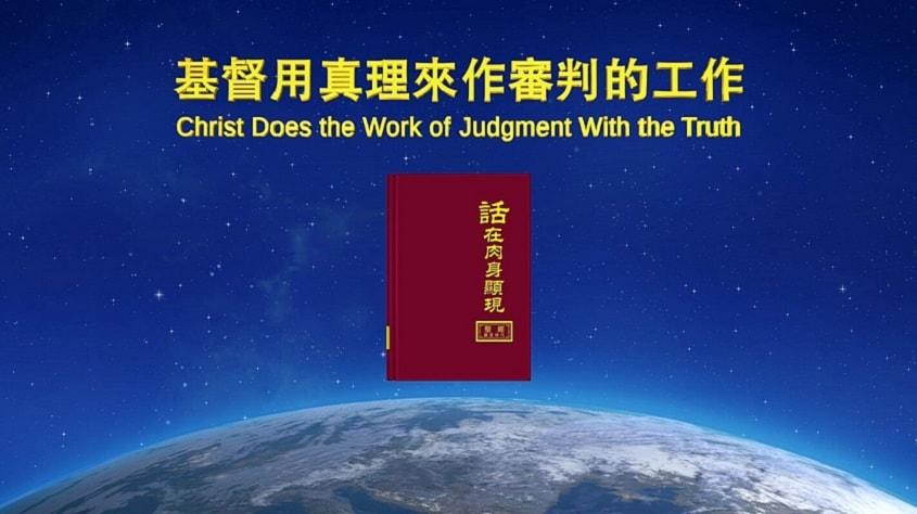 全能神-全能神教會-東方閃電-神話標題圖-基督用真理来作审判的工作