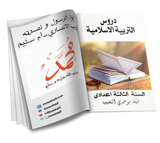 درس إيواء الرسول صلى الله عليه وسلم ونصرته : أيوب الانصاري - أم سليم للسنة الثالثة اعدادي