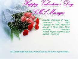 Valentines Day Sms free for download