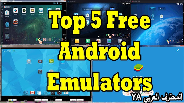 Top 5 Free Android Emulators For PC (2018)