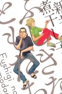 Fushigi Na Tomodachi – Truyện tranh