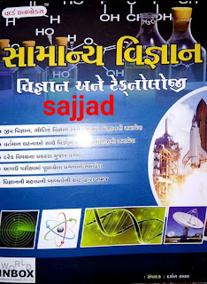 GENERAL SCIENCE:- SCIENCE AND TECHNOLOGY EBOOK