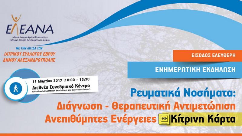 Ενημερωτική εκδήλωση στην Αλεξανδρούπολη για τα ρευματικά νοσήματα