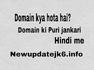 Domain kya hota hai  Domain ki puri jankari hindi me