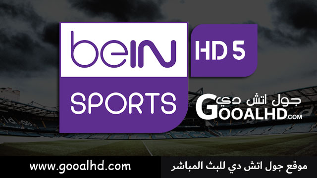 مشاهدة قناة بين سبورت 5 الخامسة بث مباشر مجانا علي موقع جول اتش دي | watch bein sports hd5 live online
