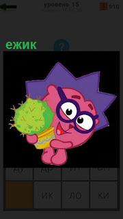 Фрагмент из мультфильма в котором ежик в горше несет кактус