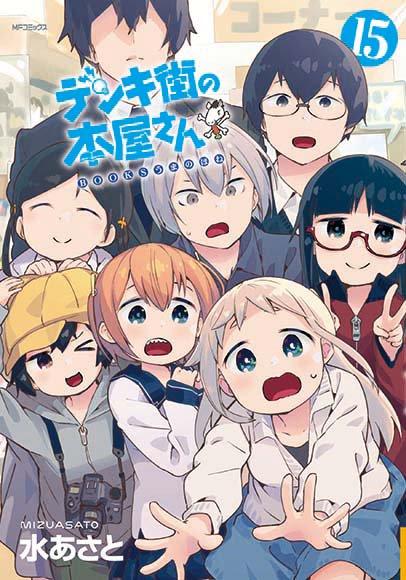 Denkigai no Honya-san Manga Final Volume Cover Reveals