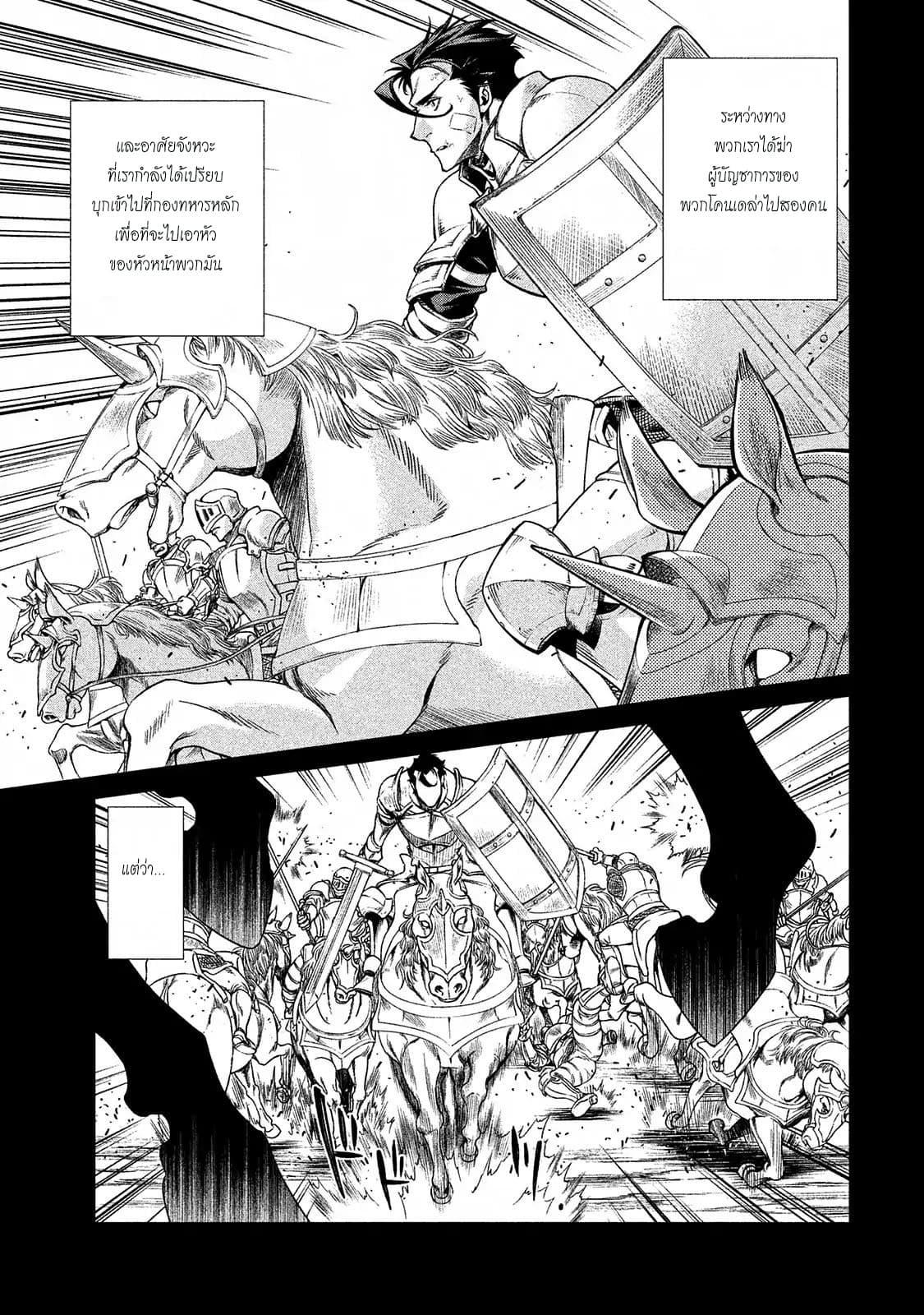 อ่านการ์ตูน Henkyou no Roukishi - Bard Loen ตอนที่ 12 หน้าที่ 17