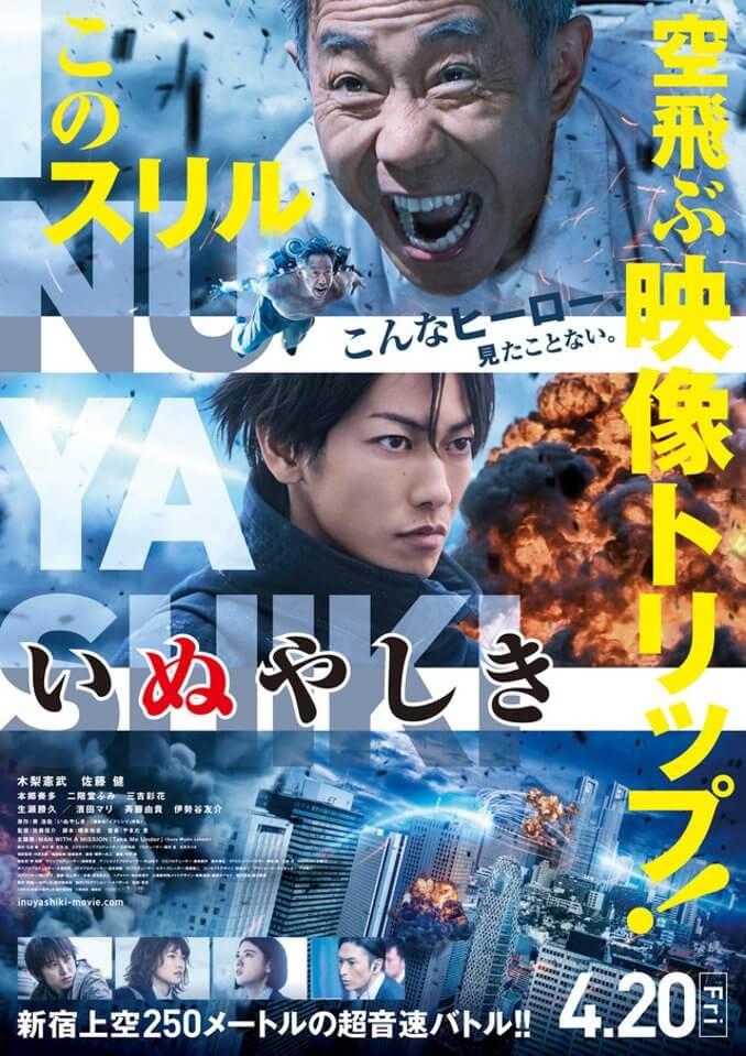 Inuyashiki - Shinsuke Sato
