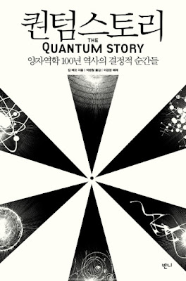 The Quantum Story book cover