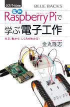 ラズパイ4対応 カラー図解 最新 Raspberry Piで学ぶ電子工作