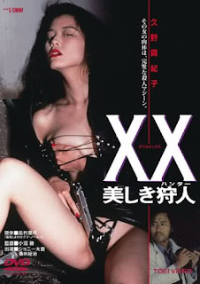 XX: Beautiful Hunter (1994)