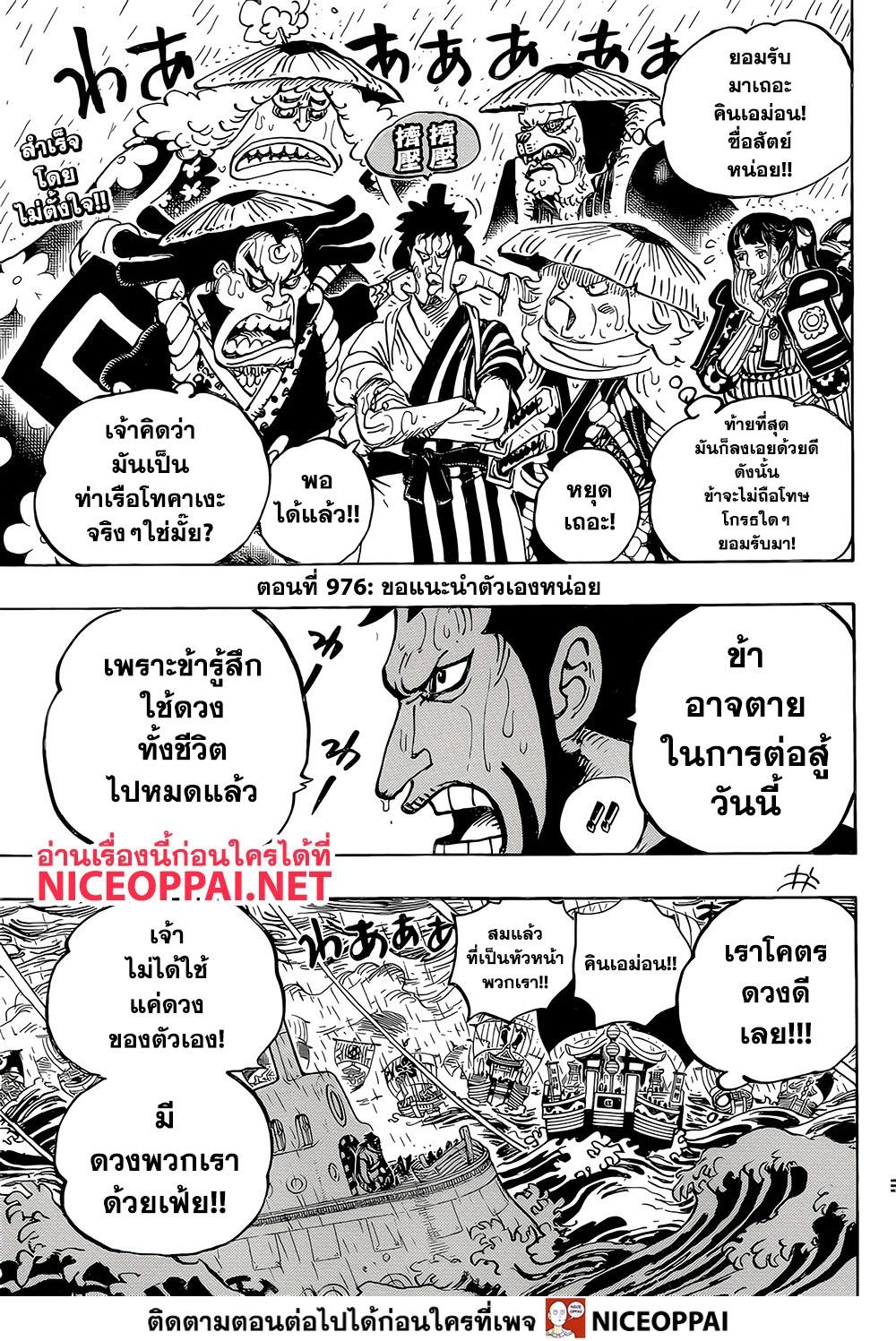 อ่านการ์ตูน One Piece ตอนที่ 976 หน้าที่ 4