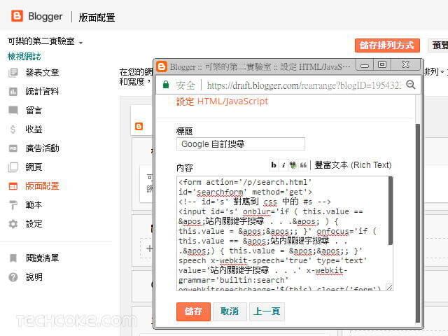 [教學] 申請 Google 自訂搜尋,將搜尋結果嵌入 Blogger 網站_401