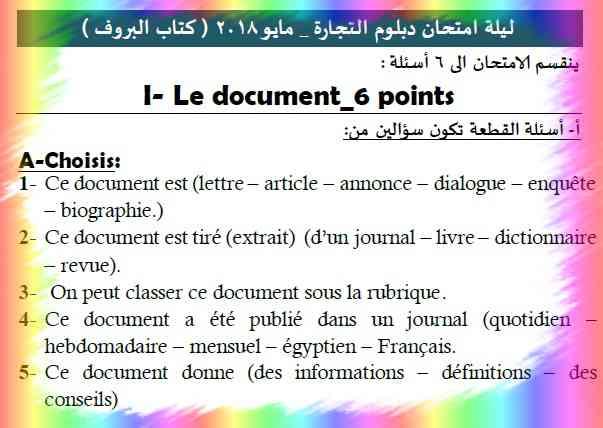 أقوى مراجعة في ليلة امتحان اللغة الفرنسية لدبلوم التجارة 2018