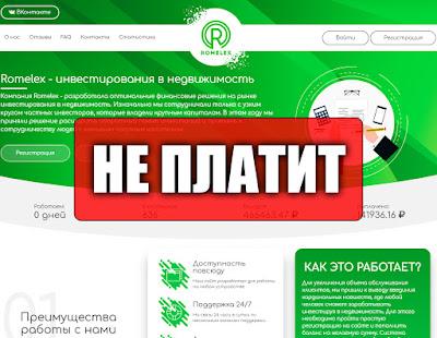 Скриншоты выплат с хайпа romelex.net