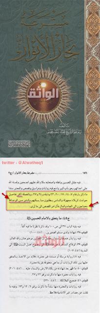 Bisnis Kuburan Imam Di Iran