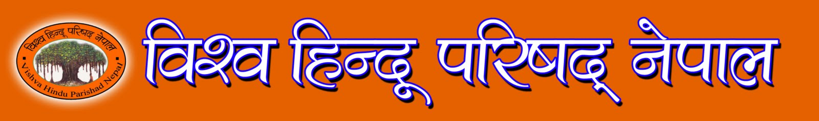 Vishwa Hindu Parishad Nepal