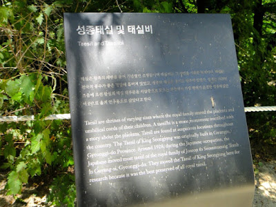 Sign about taesil at Changdeokgung Palace Seoul