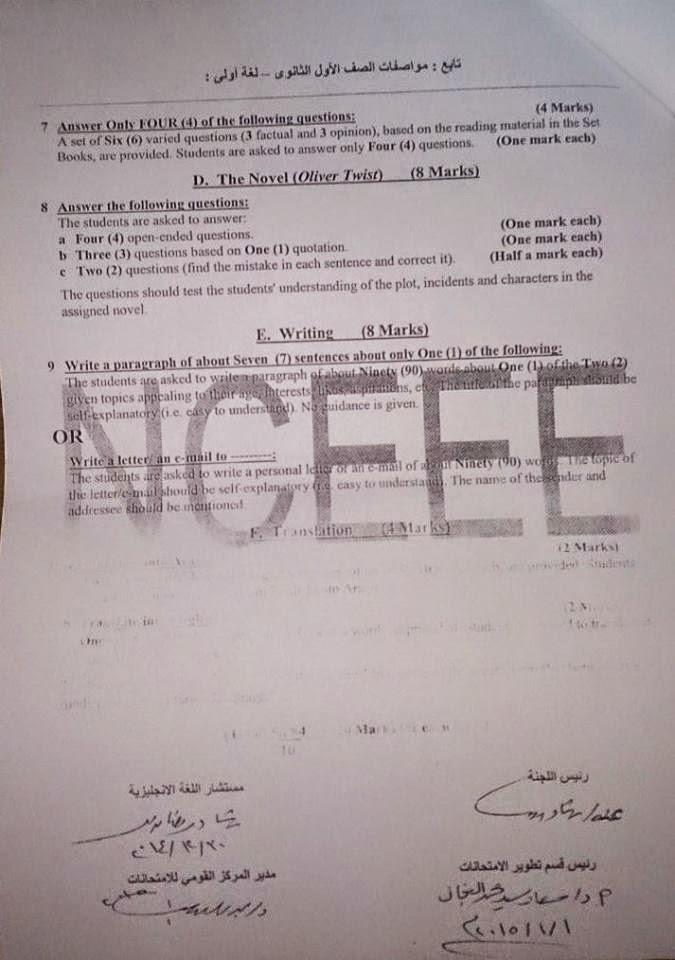 مواصفات امتحان اللغة الإنجليزية للصف الأول الثانوى - ترم ثانى2015 المنهاج المصري 64725_15950726373953