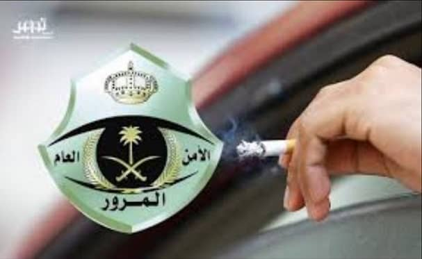 SMOKING WHILE DRIVING IN SAUDI WILL PENALIZE YOU