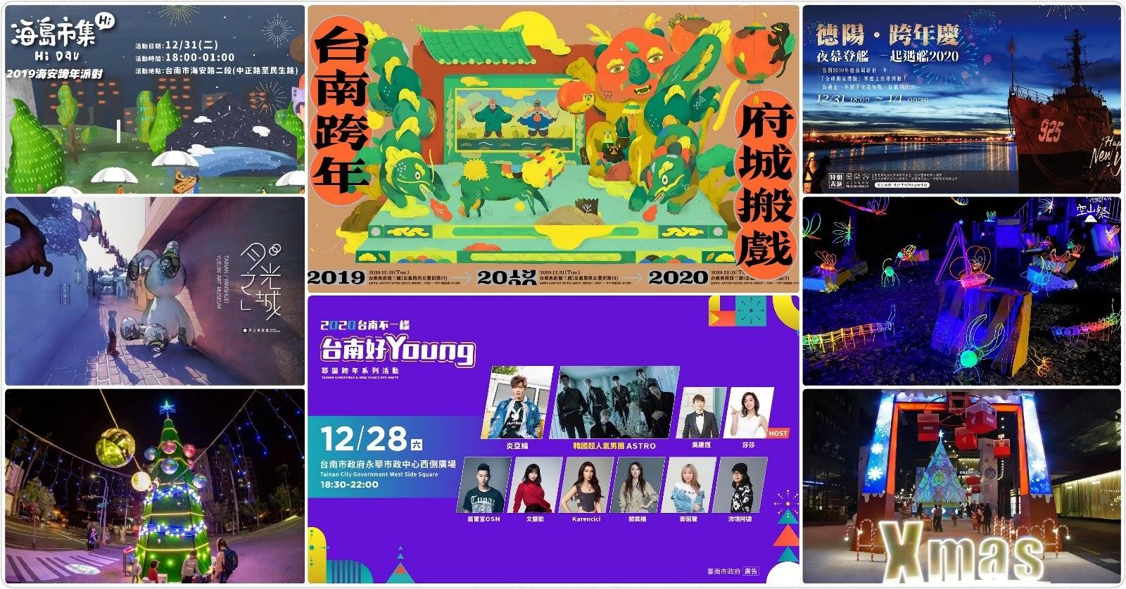 [活動] 2019 12/27-/1/1 台南週末活動整理-2020跨年特別版|本週末活動數:57