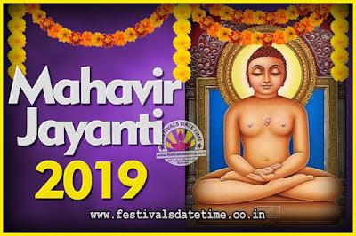 2019 Mahavir Jayanti Date and Time, 2019 Mahavir Jayanti Calendar