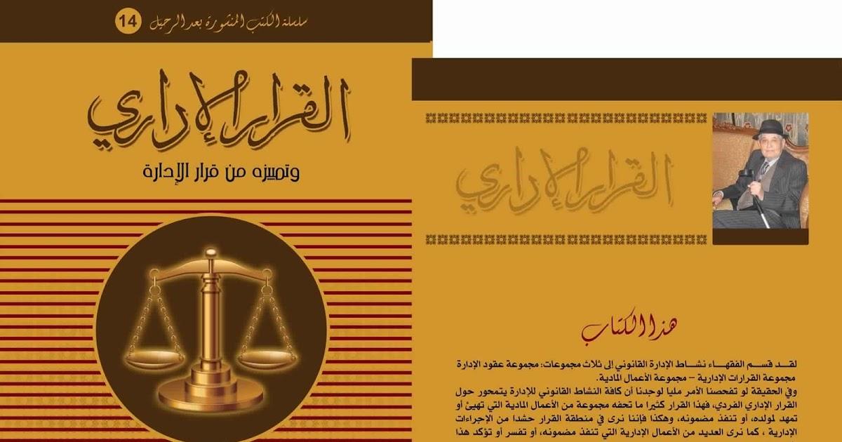 تحميل كتاب الادارة الصفية pdf