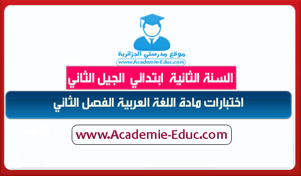 اختبارات السنة الثانية ابتدائي الجيل الثاني مادة اللغة العربية الفصل الثاني