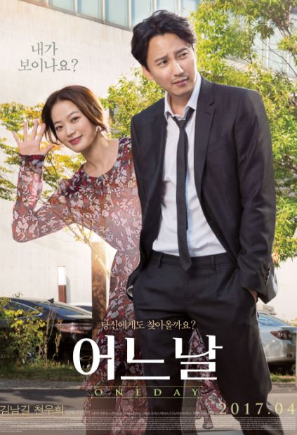 One day Korea drama