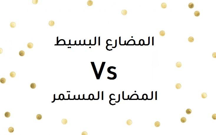 الفرق بين المضارع البسيط والمضارع المستمر في اللغة الانجليزية