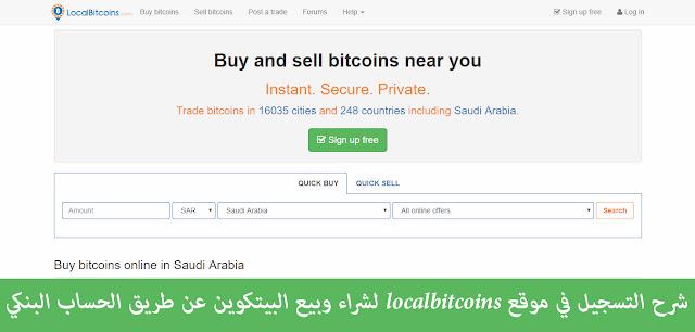 شرح التسجيل في موقع localbitcoins لشراء وبيع البيتكوين عن طريق الحساب البنكي