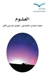 كتاب العلوم للصف السادس الفصل الدراسى الاول