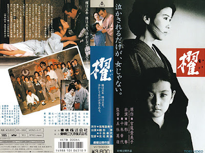 櫂 / Kai / Oar. 1985.
