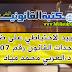 التقييد الاحتياطي على ضوء مستجدات القانون  رقم 07. 14 المغير والمتمم لقانون التحفيظ  الدكتور العربي محمد مياد