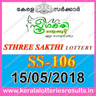 "Keralalotteriesresults.in, ""kerala lottery result 15.5.2018 sthree sakthi SS 106"" 15 May 2018 Result, kerala lottery, kl result,  yesterday lottery results, lotteries results, keralalotteries, kerala lottery, keralalotteryresult, kerala lottery result, kerala lottery result live, kerala lottery today, kerala lottery result today, kerala lottery results today, today kerala lottery result, 15 05 2018, 15.05.2018, kerala lottery result 15-05-2018, sthree sakthi lottery results, kerala lottery result today sthree sakthi, sthree sakthi lottery result, kerala lottery result sthree sakthi today, kerala lottery sthree sakthi today result, sthree sakthi kerala lottery result, sthree sakthi lottery SS 106 results 15-5-2018, sthree sakthi lottery ss 106, live sthree sakthi lottery ss-106, sthree sakthi lottery, 15/5/2018 kerala lottery today result sthree sakthi, 15/05/2018 sthree sakthi lottery SS-106, today sthree sakthi lottery result, sthree sakthi lottery today result, sthree sakthi lottery results today, today kerala lottery result sthree sakthi, kerala lottery results today sthree sakthi, sthree sakthi lottery today, today lottery result sthree sakthi, sthree sakthi lottery result today, kerala lottery result live, kerala lottery bumper result, kerala lottery result yesterday, kerala lottery result today, kerala online lottery results, kerala lottery draw, kerala lottery results, kerala state lottery today, kerala lottare, kerala lottery result, lottery today, kerala lottery today draw result"