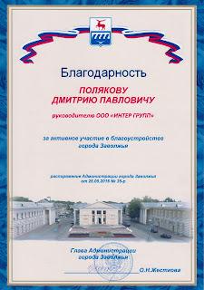 Благодарственное письмо от главы администрации г. Заволжья