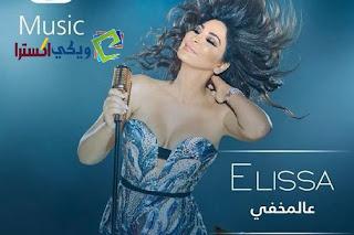 كلمات اغنية عالمخفي اليسا (Almakhfy Elissa)