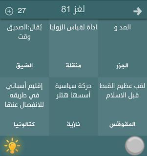 أب آب تيوب Upapp Tube حل لعبة فطحل العرب