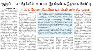 tnpsc-added-more-2000-vacancies-for-this-group-4-exam-results