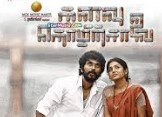 Kalavu Thozirchalai 2017 Tamil Movie Watch Online